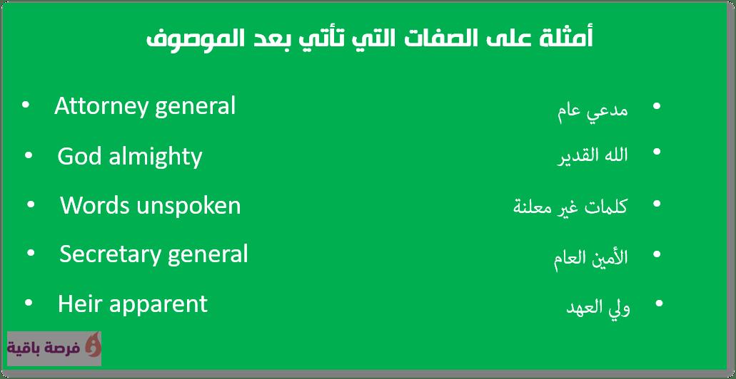 الصفات التي تأتي بعد الموصوف في اللغة الإنجليزية