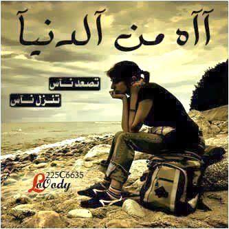 صور بنات حزينة جدا , صور حزن الصبايا