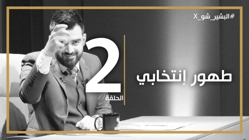 البشير شو اكس – الحلقة الثانية – طهور انتخابي