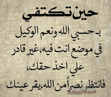احدث صور حسبنا الله ونعم الوكيل 2019 علي الظالم فوتو عربي
