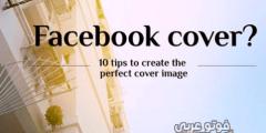 صور خلفيات واغلفة فيس بوك 2019 covers