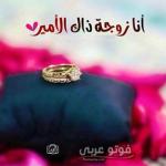 صوري انا وزوجي 2019 عبارات عن زوجي الحبيب