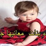 اسماء مواليد اناث من القرأن ومعانيها