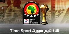 تردد قناة تايم سبورت الجديدة الناقلة لكأس الامم الافريقية 2019