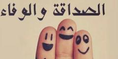 قصص عن الوفاء والاخلاص بين الاصدقاء