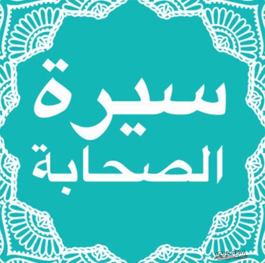 قصص من حياه الصحابة قصيرة فوتو عربي