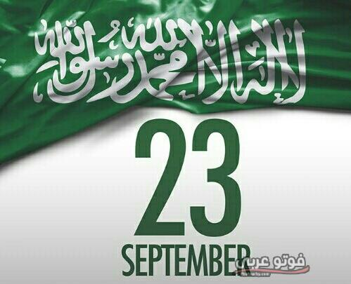 فوتو عربي صور عن اليوم الوطني المملكة العربية السعودية