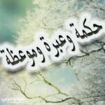 صور اسلامية بها عبرة وموعظة