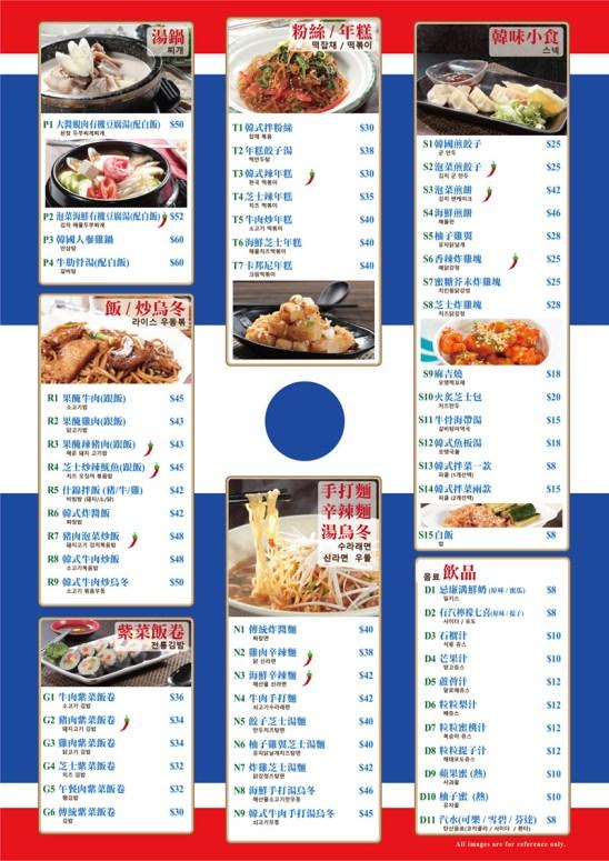 A0006_A0尺寸韓國食品菜單海報設計模板