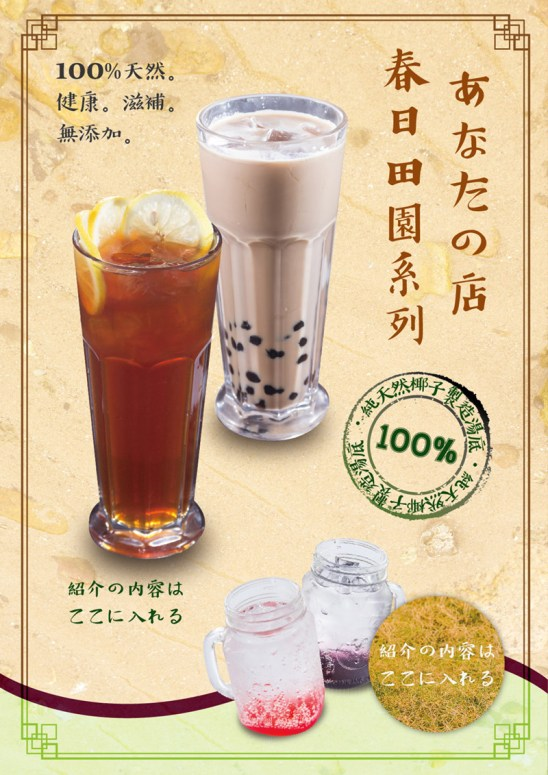 A0007_A2大小的海報設計模板,用於介紹令人耳目一新的新產品飲料