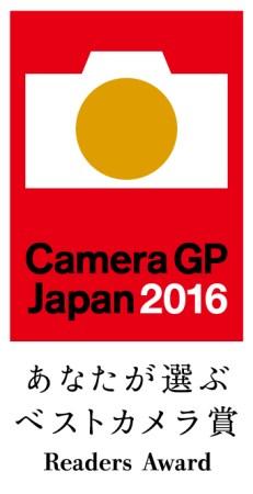 Camera Grand Prix Japan 2016 Readers Award