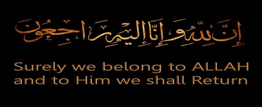inna_lillahi_wa_inna_ilaihi_rajioon____by_abdulmunib-d8a9x97