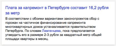 Деньги на капремонт многоквартирных домов - www.phtimofeeff.ru - новости за завтраком, новости питера, новости санкт-петербург, новостная лента, ✾ новости