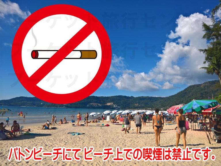 パトンビーチにてビーチ上での喫煙は禁止です