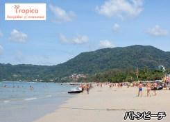 パトンビーチ・立地条件No.1ホテル トロピカ バンガロー ホテルの取り扱いを開始しました。