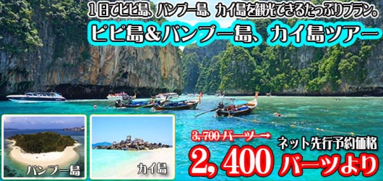ピピ島&バンブー島&カイ島ツアーの取り扱いを開始しました。