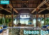 ブリーズスパ ( Breeze Spa )の取り扱いを開始しました。