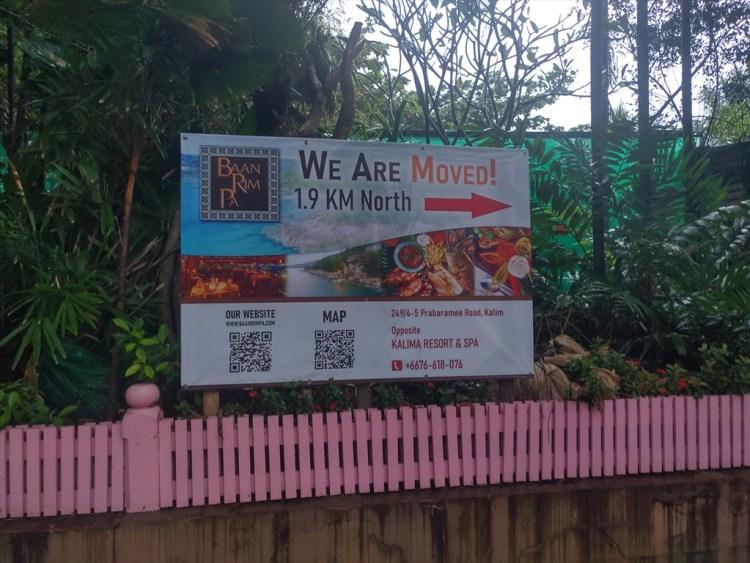 パトンビーチの人気レストラン・バーンリムパの店舗統合(バーンリムパ パトン閉店)