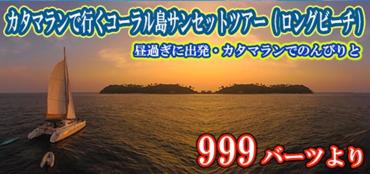 top_pic_coral_longbeach_catamaran_sunset