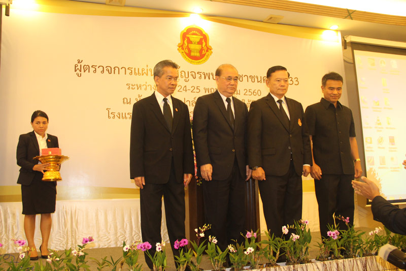 ombudsman 33th, meeting in phuket