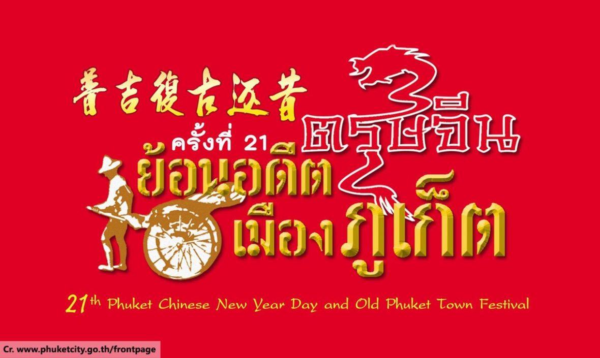 งานย้อนอดีตเมืองภูเก็ต, งานตรุษจีนภูเก็ต, Phuket Events