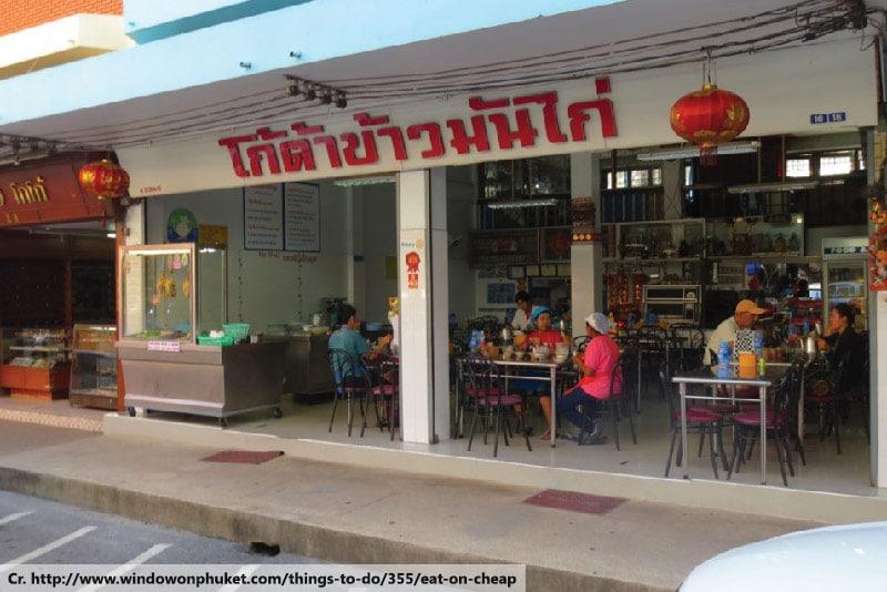 Kota Khao Mun Gai, โก้ต้าข้าวมันไก่