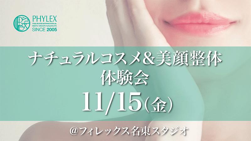 ナチュラルコスメ 美顔 体験会 名古屋 タイトル