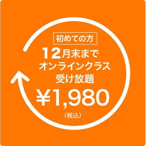 オンラインヨガレッス1980円12月のキャンペーン