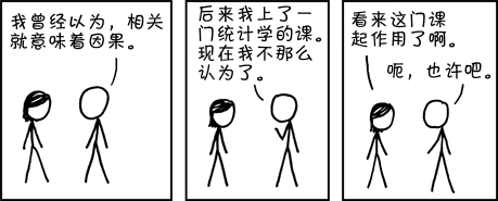 相关性≠ 因果性- 宇宙的心弦