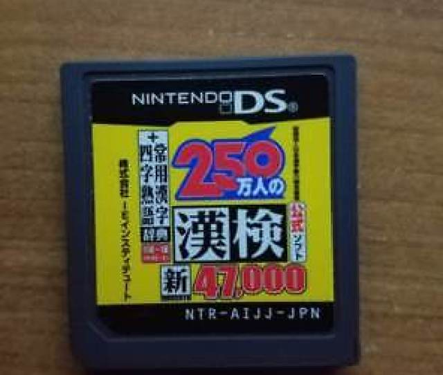 250 Mannin No Kanken Kanji Kentei Ds Japan Us Seller