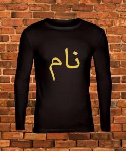 Full Sleeves Name T Shirt