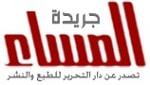 صحيفة-المساء-المصرية