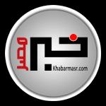 خبر مصر - بوابة أخبار مصر