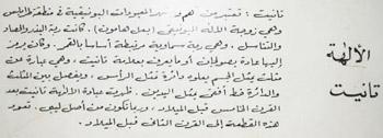 Description of the Goddess Tannit in Arabic