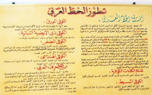 development of Arabic calligraphy: writing styles and  information from a board in the museum