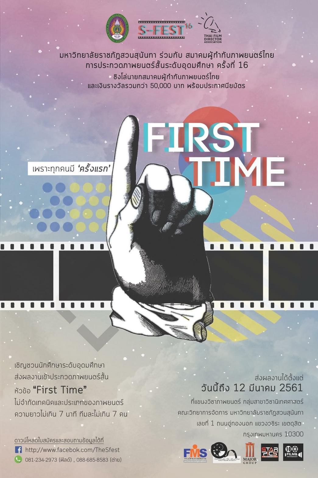 """ขอเชิญนิสิตนักศึกษาทุกท่าน เข้าร่วมประกวดการประกวดภาพยนตร์สั้นระดับอุดมศึกษา ครั้งที่16 ภายใต้หัวข้อ """"First Time"""" 14 -"""