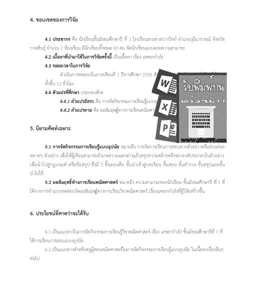ตัวอย่างงานพิมพ์ MS Word