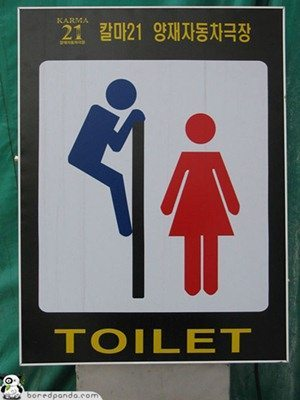 Funny-Signs-Toilet-47