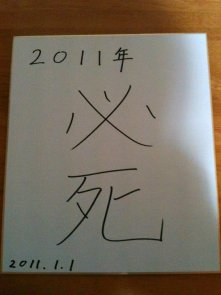 2011年の目標「必死」