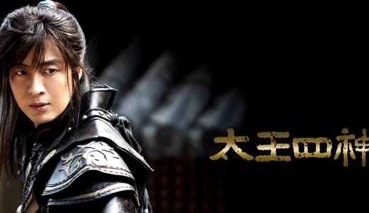太王四神記(韓国ドラマ)フル動画の無料視聴方法をチェック【1話〜最終回】