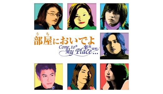 部屋においでよ~Come to My Place~(台湾ドラマ)フル動画の無料視聴方法をチェック【1話〜最終回】