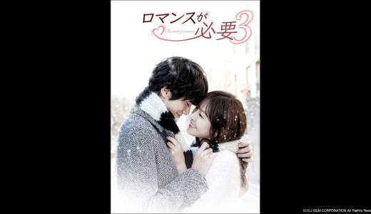 『ロマンスが必要3』無料動画配信チェック【1話〜最終回】韓国ドラマ
