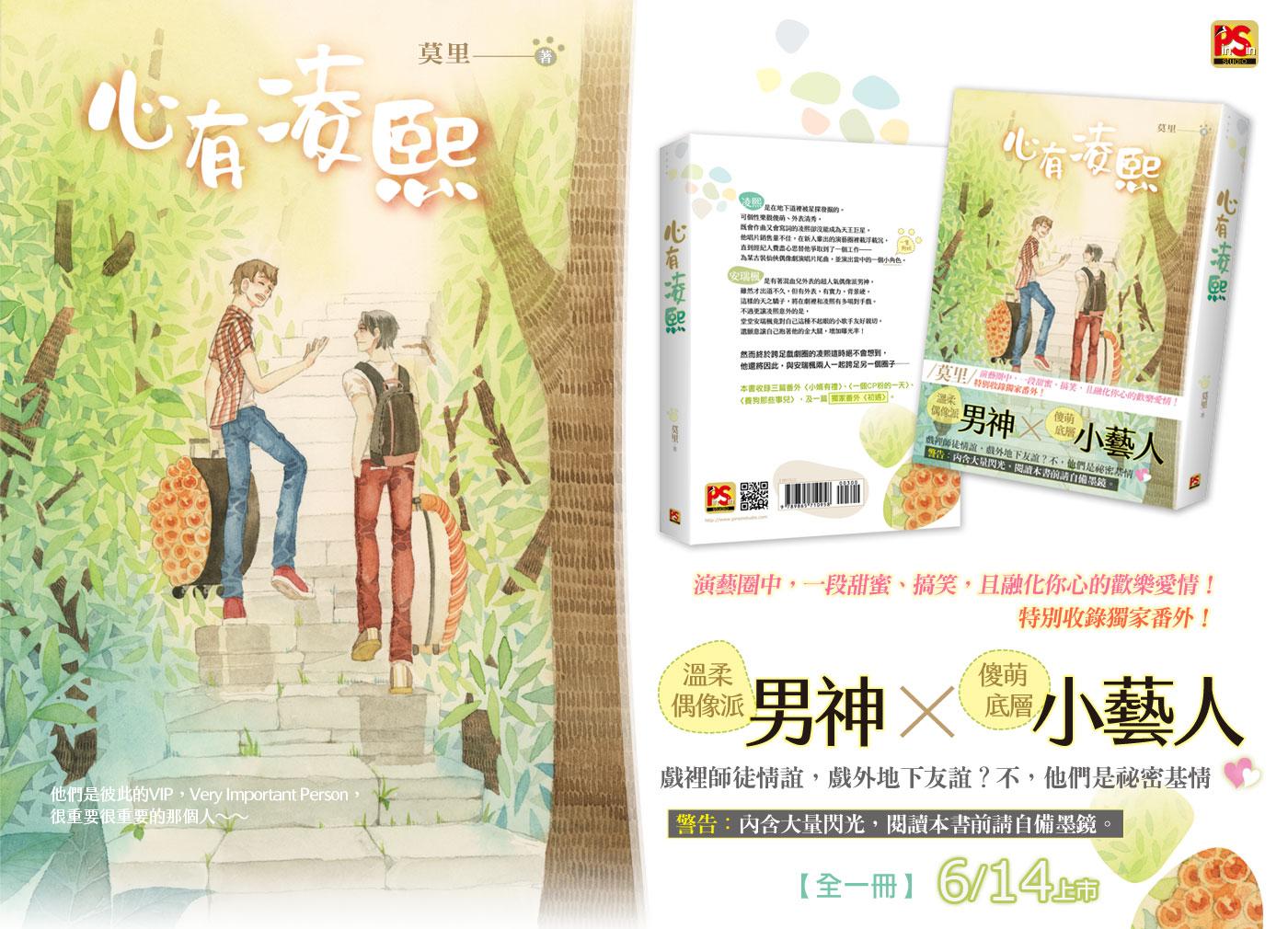 莫里作品《心有凌熙》6月1日上市