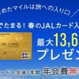 JALカードの入会キャンペーン!10,000円分の特典獲得のチャンス!<モッピー>