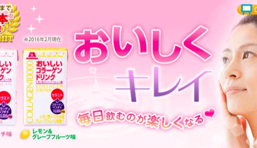 森永製菓のおいしいコラーゲンドリンクが100%還元!<PONEY(ポニー)>