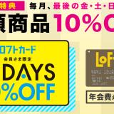 ロフトカードの入会キャンペーン!10,600円相当のポイントを獲得可能!<PONEY(ポニー)>