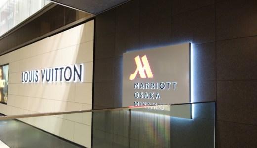 大阪マリオット都ホテル:プレミアコーナールームにSPGアメックスのポイントで無料宿泊!