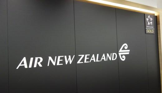 シドニー ニュージーランド航空ラウンジ 訪問記!ANAビジネスクラスで利用可能!<シドニー旅行記2017>