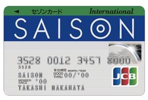 セゾンカード インターナショナルの新規発行で11,000円相当の特典を獲得可能!<ECナビ>