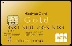 セディナゴールドカードの入会はポイントサイトがお得!10,000円相当の特典ありで初年度年会費無料!<モッピー >